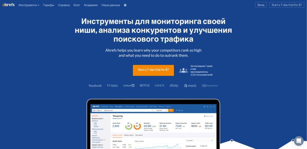 ahrefs - сервис аудита ссылочной массы сайта