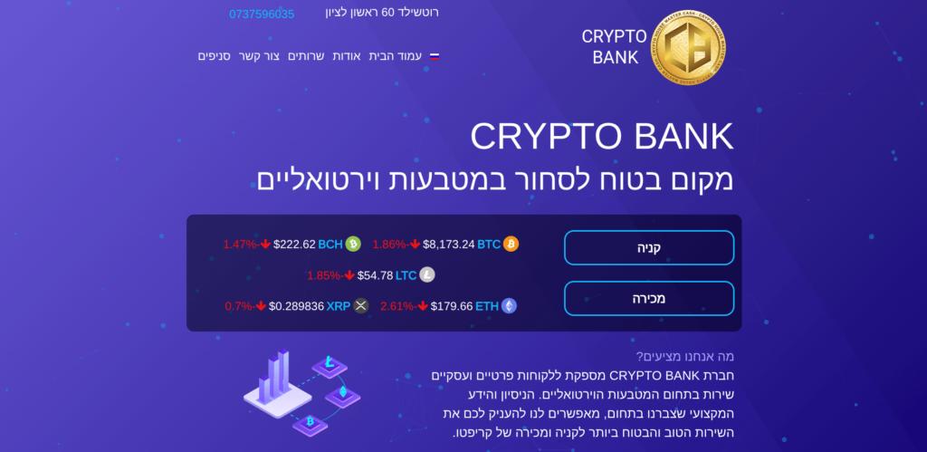 Сайт крипто банка