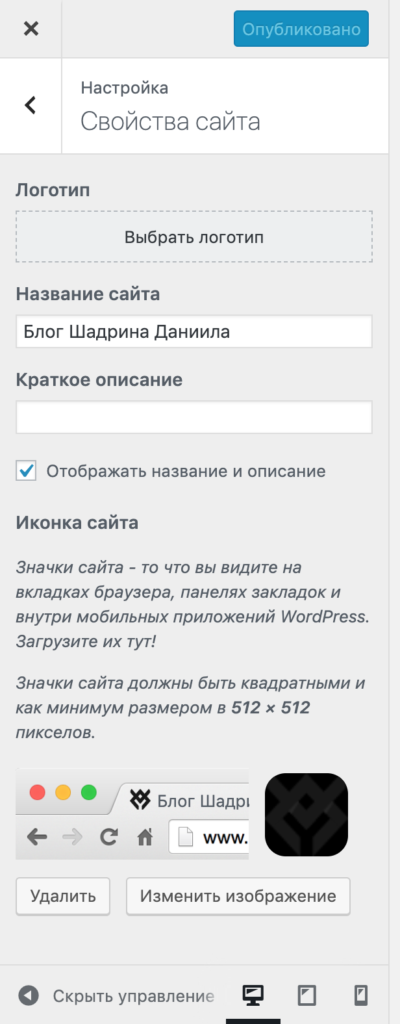 Пример добавления Favicon в WordPress